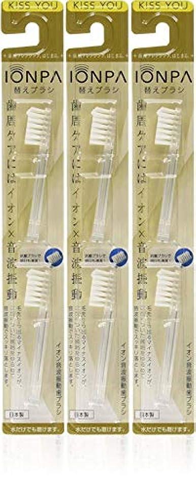 自体カビパック【3個セット】KISS YOU オンパ振動歯ブラシ IONPA 替え 2本