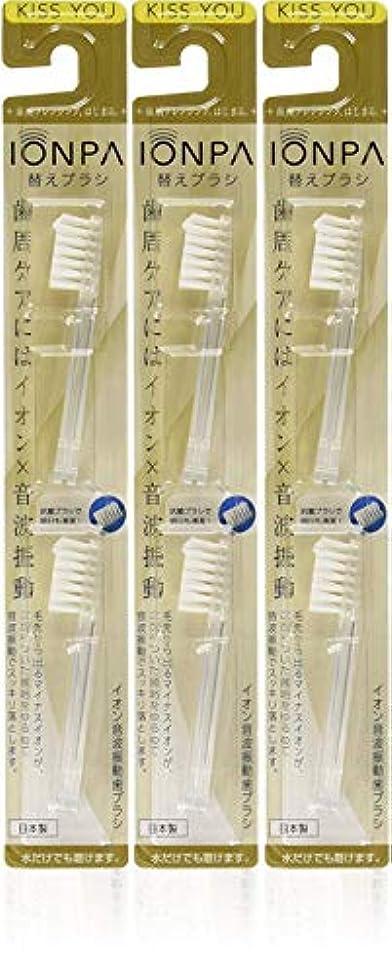 神の始まり採用する【3個セット】KISS YOU オンパ振動歯ブラシ IONPA 替え 2本