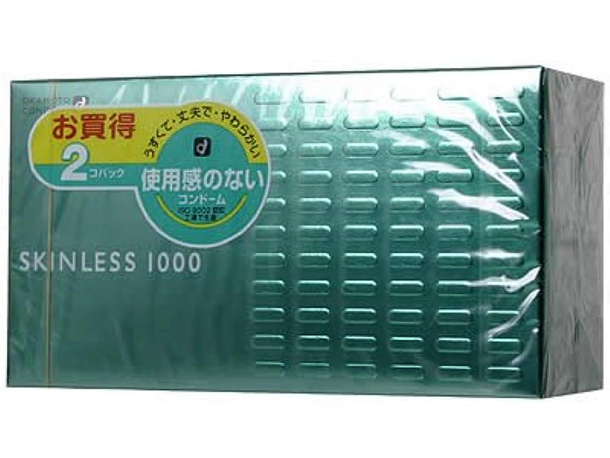 勤勉な聖職者配列スキンレス1000 2P ×10個セット