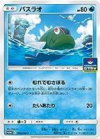 ポケモンカードゲーム/PK-SM-P-354 バスラオ
