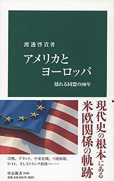 アメリカとヨーロッパ-揺れる同盟の80年 (中公新書 2504)