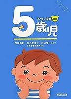 子どもと保育 5歳児 (子どもと保育 改訂版)