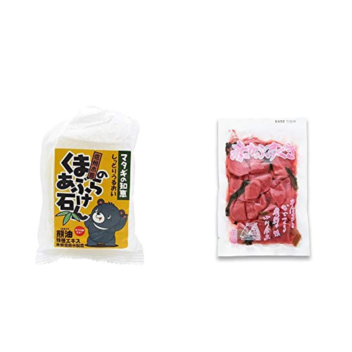 牛肉スキルアノイ[2点セット] 信州木曽 くまのあぶら石けん(80g)?赤かぶすぐき(160g)