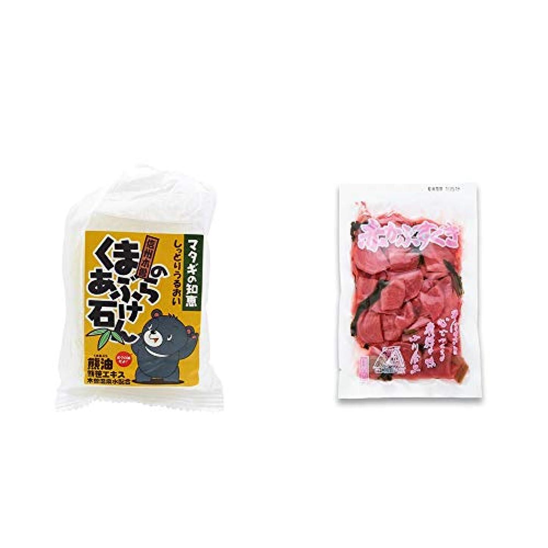カード遠足ミュート[2点セット] 信州木曽 くまのあぶら石けん(80g)?赤かぶすぐき(160g)