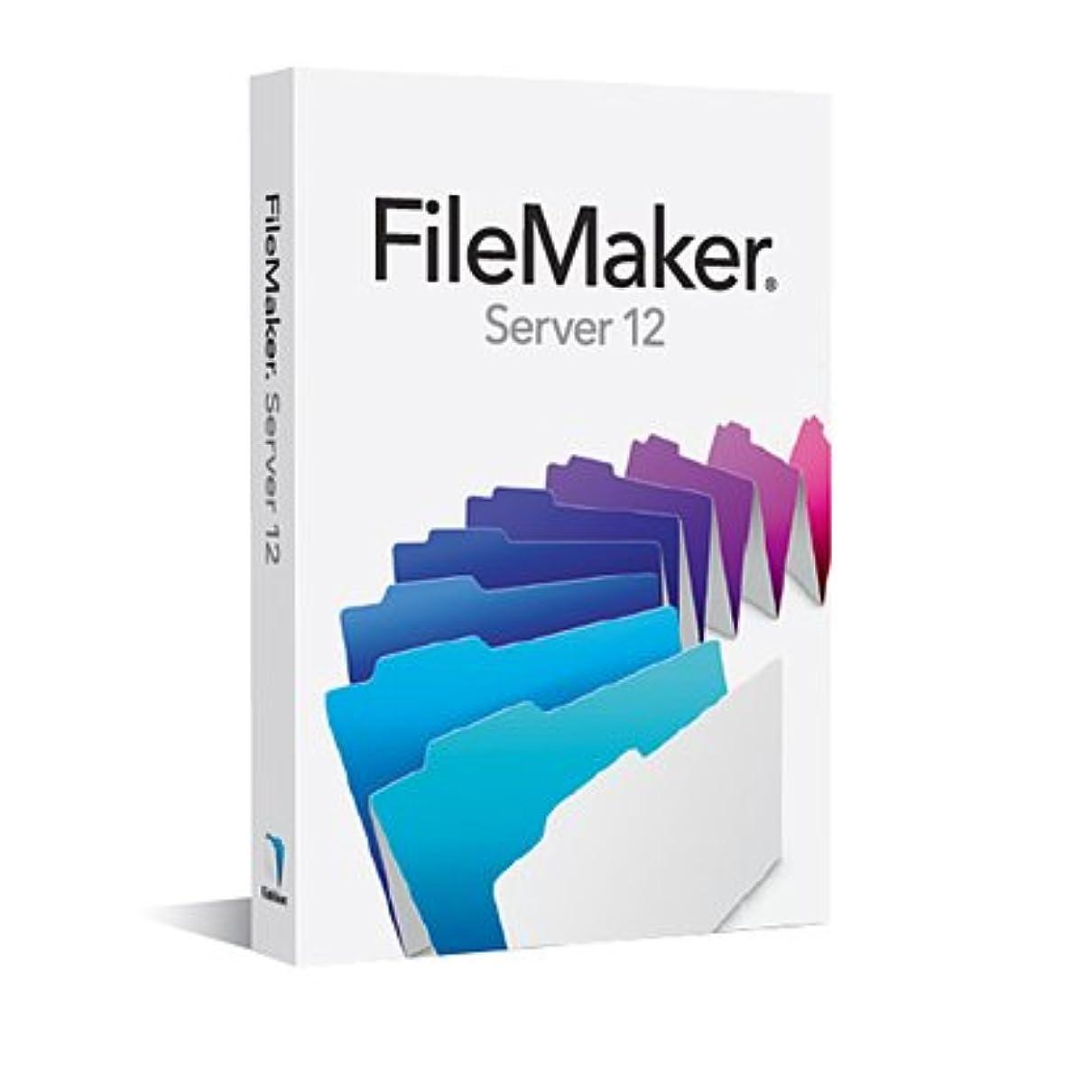 不満再発する読者◆日本語対応版◆FileMaker(ファイルメーカー)  Server 12◆アカデミック版◆並行輸入品◆米国版