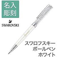 【名入れ】新モデル SWAROVSKI スワロフスキー クリスタルライン ボールペン ホワイト】 ご希望のお名前をエッチング(彫刻)いたします[お名前のみの彫刻となります]