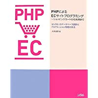 PHPによるECサイトプログラミング~ショッピングカートから決済まで―MySQLのデータベース設計とPHPセッション管理の作法