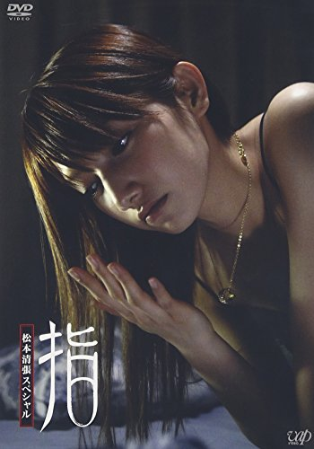 松本清張スペシャル 指 [DVD]