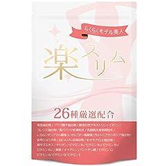 ダイエット サプリ 楽スリム 燃焼系 サプリメント ダイエットサプリ 60粒30日分