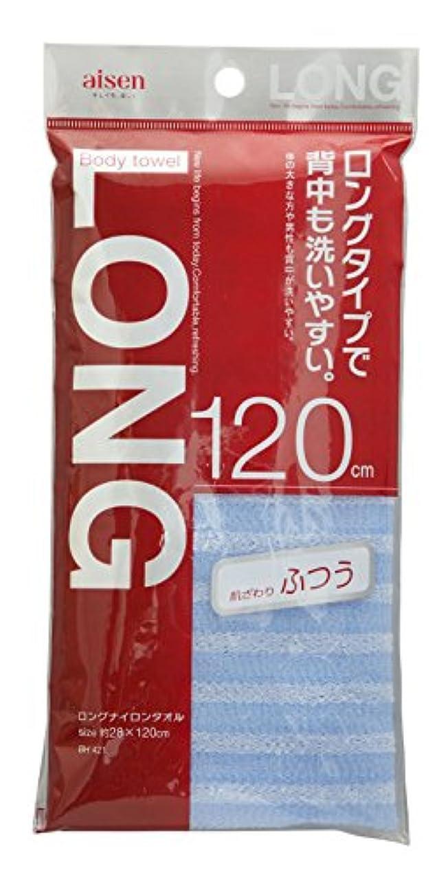 どこそれぞれ会話aisen ナイロンボディタオル ロング ふつう 120cm ブルー 28×120㎝