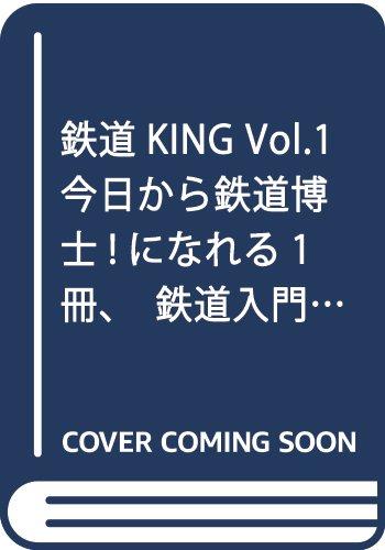 鉄道KING Vol.1  今日から鉄道博士!になれる1冊、鉄道入門のバイブル! 新幹線は世界ナンバーワン! (別冊 山と溪谷)