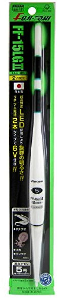 特許飢モーテル冨士灯器 FF-15LGⅡ 超高輝度電気ウキ 2点発光 5号 緑