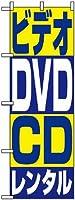 のぼり旗「ビデオ・DVD・CDレンタル」