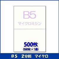 【かみらんど】 B5 2分割 マイクロミシン目入 用紙 高級国産上質紙 白紙(500枚) 各種帳票 伝票用
