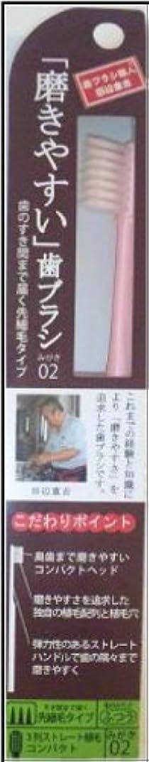 やけど広告主意図磨きやすい歯ブラシ(先細) 1P*12本入り