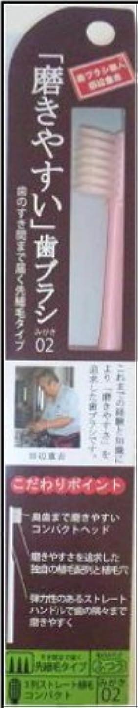 放射する施設しがみつく磨きやすい歯ブラシ(先細) 1P*12本入り