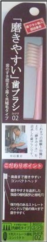 嘆願マークされた高齢者磨きやすい歯ブラシ(先細) 1P*12本入り