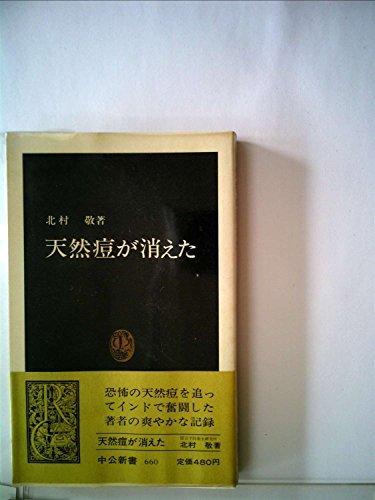 天然痘が消えた (1982年) (中公新書)