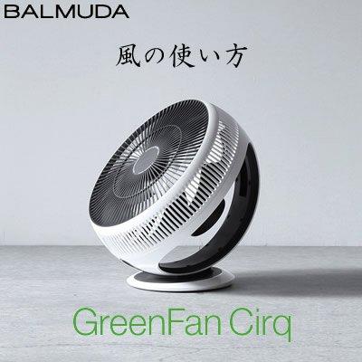 バルミューダ サーキュレーター GreenFan Cirq グリーンファン サーキュ EGF-3200-WK