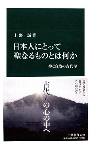 日本人にとって聖なるものとは何か - 神と自然の古代学 (中公新書)