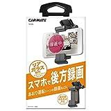 カーメイト 車用 スマホホルダー ドライブレコーダー 後方録画用 専用録画アプリあり リアガラス取り付け 前後カメラ リアカメラ SA26