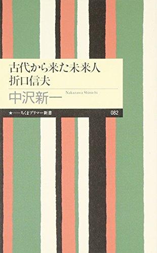 古代から来た未来人 折口信夫 (ちくまプリマー新書)