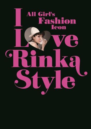 I Love Rinka Styleの詳細を見る