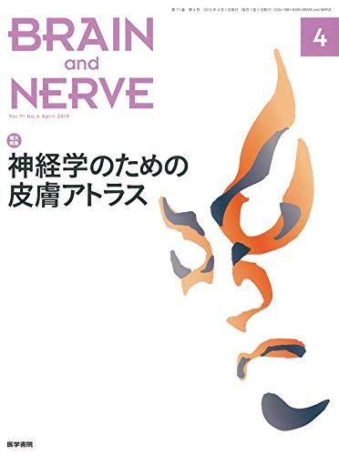 BRAIN AND NERVE 神経研究の進歩 2019年 4月号 増大特集 神経学のための皮膚アトラス