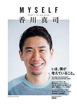 MYSELF 香川真司の書影
