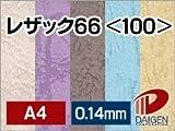紙通販ダイゲン レザック66  A4/100枚 白 032011_16