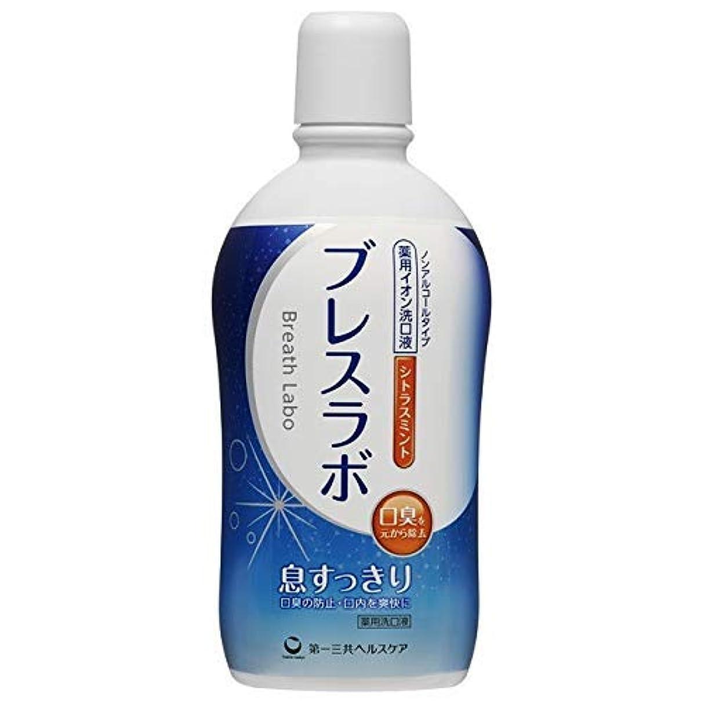 影響力のある状態拒絶第一三共ヘルスケア 薬用イオン洗口液 ブレスラボ マウスウォッシュ シトラスミント 450mL