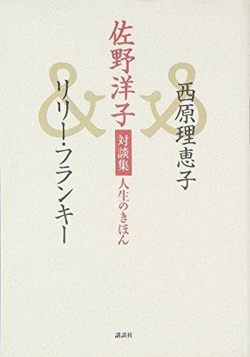 佐野洋子対談集 人生のきほんの詳細を見る