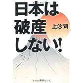 日本は破産しない! (宝島SUGOI文庫)
