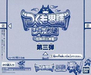 つくも鬼譚シールグミ ~伝説の三神鬼~ 第三弾 20個入りBOX (食玩)