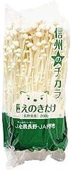 長野産など えのき茸(200g)1袋