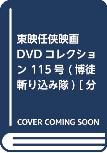 東映任侠映画DVDコレクション 115号 (博徒斬り込み隊) [分冊百科] (DVD付) (東映任侠映画傑作DVDコレクション)