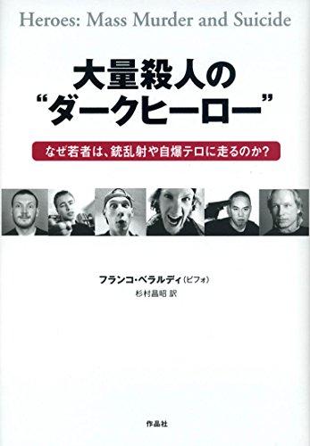 """大量殺人の""""ダークヒーロー"""
