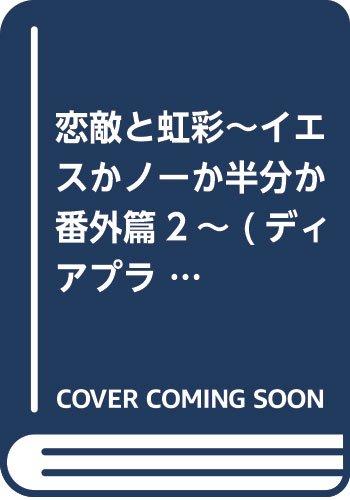 恋敵と虹彩~イエスかノーか半分か番外篇2~ (ディアプラス文庫)