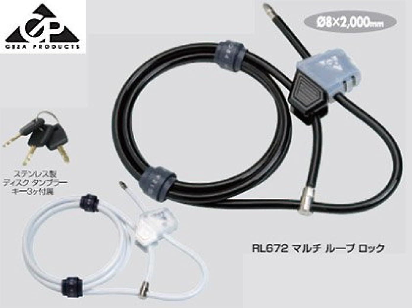買い手偽善者ごちそうGIZA PRODUCTS(ギザプロダクツ) RL672 マルチループロック ブラック LKW16800