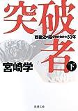 突破者〈下〉―戦後史の陰を駆け抜けた50年 (新潮文庫)
