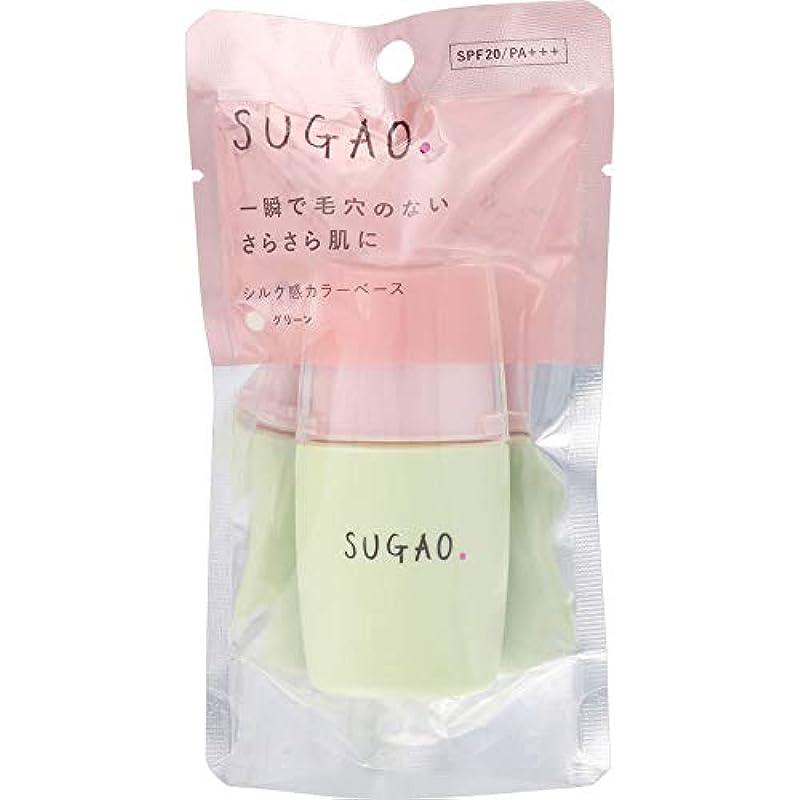 【2019年春発売】スガオ(SUGAO) 瞬時に毛穴カバー シルク感カラーベース グリーン SPF20/PA+++(化粧下地) 20mL