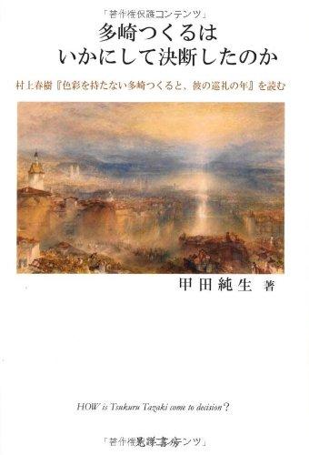 多崎つくるはいかにして決断したのか―村上春樹『色彩を持たない多崎つくると、彼の巡礼の年』を読むの詳細を見る