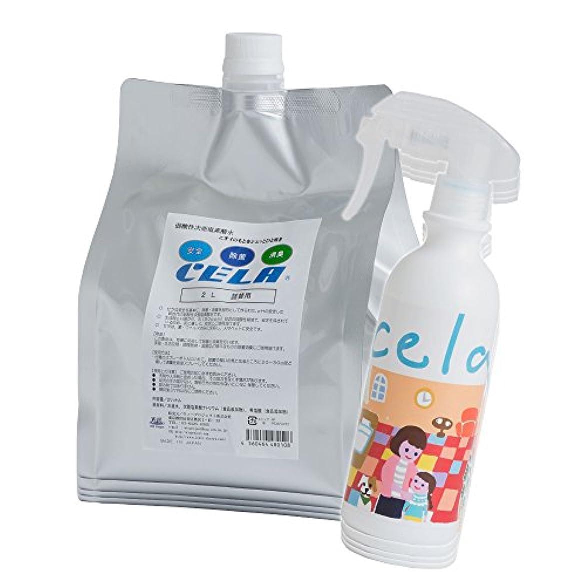 原油成長する四分円弱酸性次亜塩素酸水【CELA(セラ)】300ミリリットルスプレーボトル&2リットル詰め替え用アルミパックセット