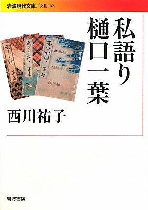 私語り樋口一葉 (岩波現代文庫)の詳細を見る