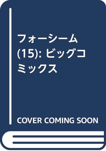 フォーシーム(15) (ビッグコミックス)