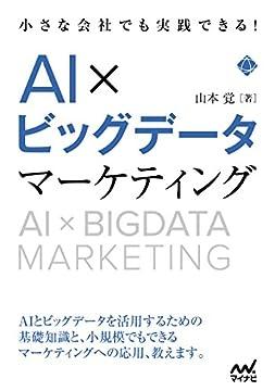 小さな会社でも実践できる!AI×ビッグデータマーケティングの書影
