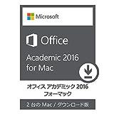 Microsoft Office Mac Home Business 2016 | Amazon Student会員限定アカデミック版 | オンラインコード版 | Mac|2台