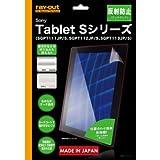 レイ・アウト Sony Tablet Sシリーズ用反射防止保護フィルム(アンチグレア) RT-SS1F/B1