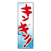 ジャストコーポレーション のぼり旗 キンキン! 1枚入 AM-F-0426