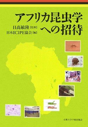 アフリカ昆虫学への招待